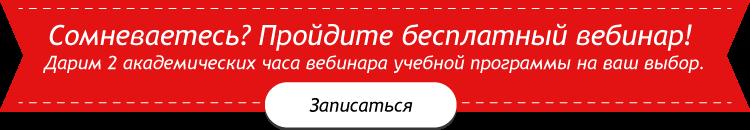 Запись на бесплатный вебинар